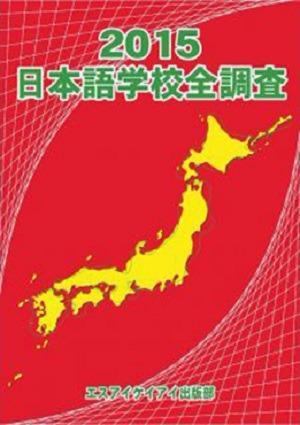 日本語学校全調査2015の画像