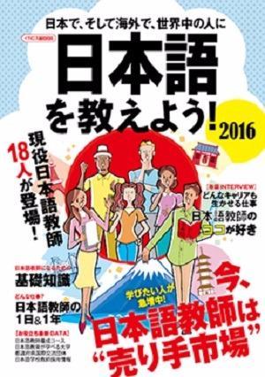 日本語を教えよう!2016の画像