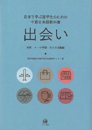 日本で学ぶ留学生のための中級日本語教科書  出会い【本冊 テーマ学習・タスク活動編】の画像