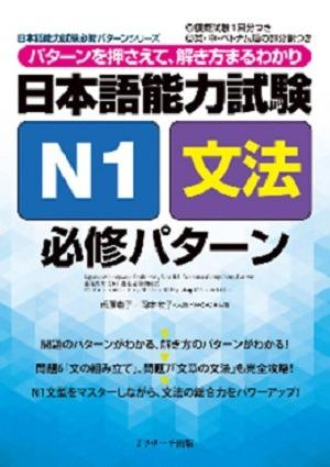 日本語能力試験 N1文法 必修パターンの画像