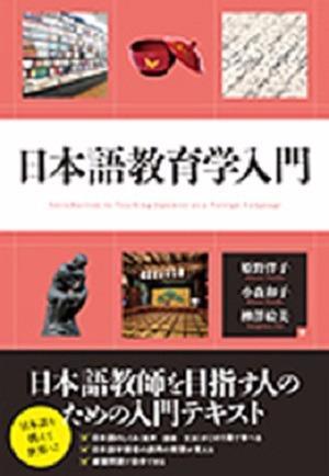 日本語教育学入門の画像