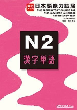 実力アップ! 日本語能力試験 N2漢字単語画像