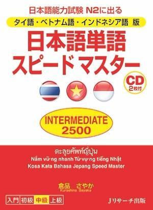 タイ語・ベトナム語・インドネシア語版 日本語単語スピードマスター INTERMEDIATE2500の画像