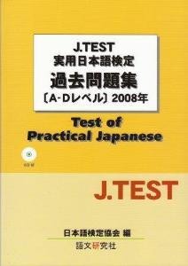 J.TEST実用日本語検定過去問題集[A-Dレベル]2008年の画像