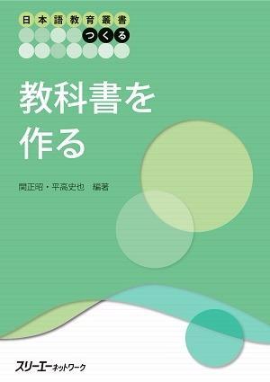 日本語教育叢書「つくる」 教科書を作るの画像