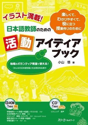 イラスト満載! 日本語教師のための活動アイディアブックの画像