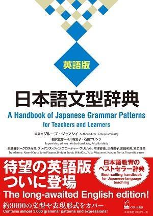 日本語文型辞典 英語版画像