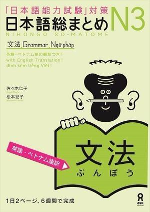 日本語総まとめN3文法 ≪英語・ベトナム語版≫の画像