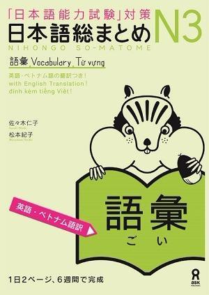 日本語総まとめ N3 語彙 ≪英語・ベトナム語版≫の画像