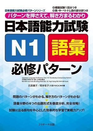 日本語能力試験 N1語彙 必修パターンの画像