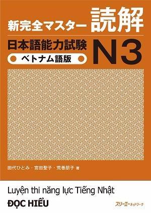 新完全マスター読解 日本語能力試験N3 ベトナム語版の画像