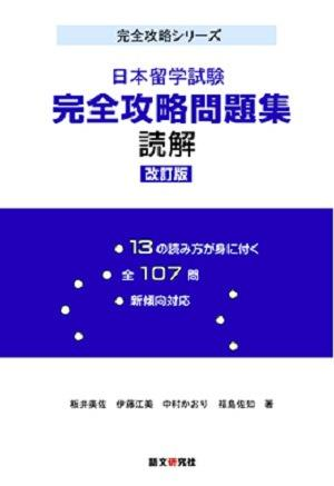 日本留学試験完全攻略問題集 読解 改訂版の画像