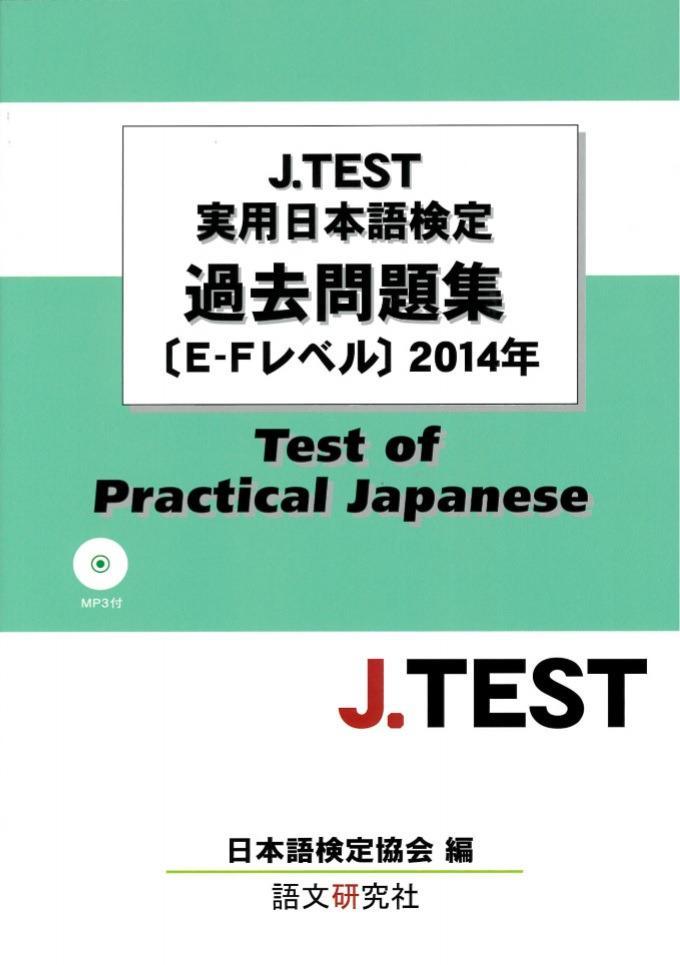 J.TEST実用日本語検定過去問題集[E-Fレベル]2014年(MP3付)画像