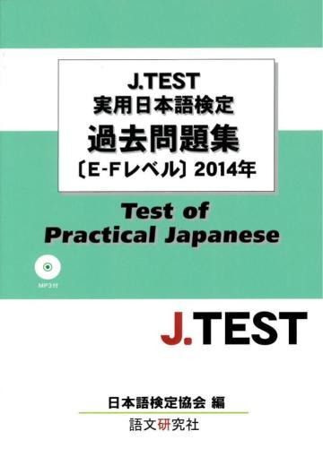 J.TEST実用日本語検定過去問題集[E-Fレベル]2014年(MP3付)の画像