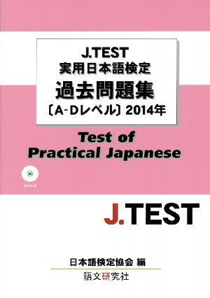 J.TEST実用日本語検定過去問題集[A-Dレベル]2014年(MP3付)画像