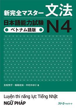 新完全マスター文法 日本語能力試験N4 ベトナム語版の画像