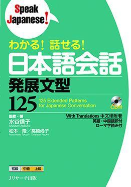 わかる!話せる! 日本語会話 発展文型125 の画像