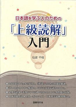 日本語を学ぶ人のための「上級読解」入門の画像