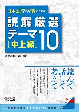 日本語学習者のための 読解厳選テーマ10 [中上級]の画像
