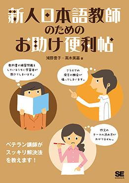 新人日本語教師のためのお助け便利帖の画像