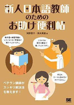新人日本語教師のためのお助け便利帖画像