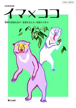 言語教育実践 イマ×ココ No.3の画像
