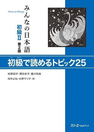 みんなの日本語 初級Ⅱ 第2版 初級で読めるトピック25画像
