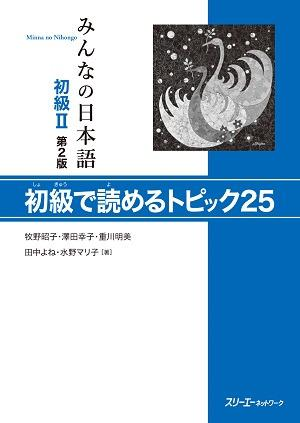 みんなの日本語 初級Ⅱ 第2版 初級で読めるトピック25の画像