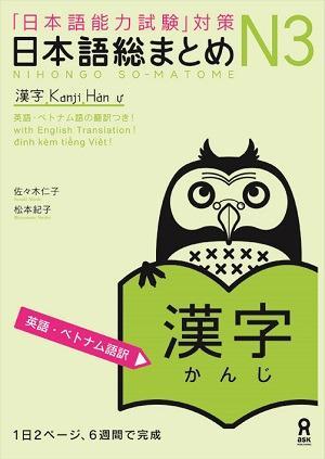 日本語総まとめ N3 漢字 ≪英語・ベトナム語版≫の画像