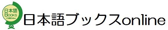 日本語ブックスonline(株)語文研究社