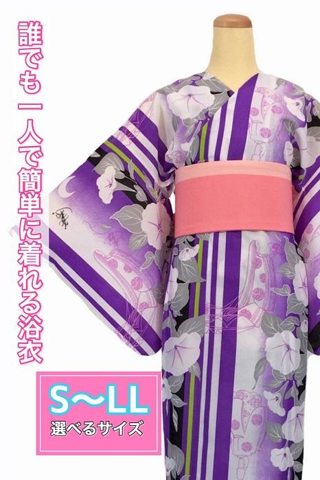 今だけ55%OFF!(衿なし)浴衣&帯セット〈初恋・紫水色〉画像