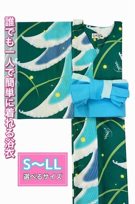 (衿なし)浴衣&帯セット〈月ほたる・緑〉画像