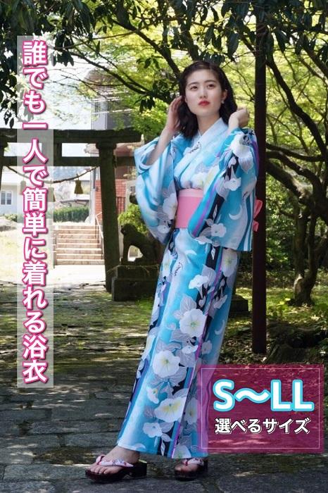 (衿あり)浴衣&帯セット〈初恋・緑〉画像