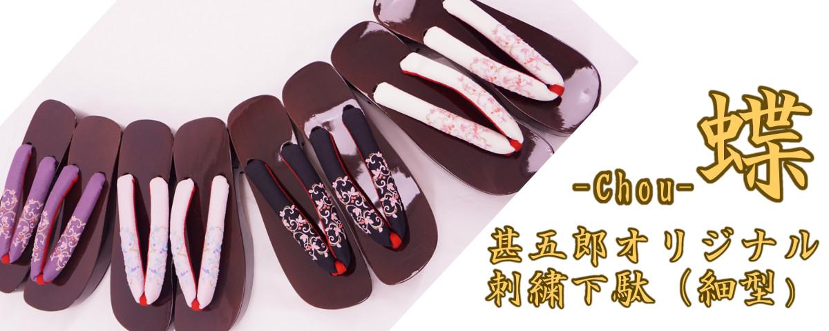 オリジナル刺繍下駄(細) 蝶 ヘッダー