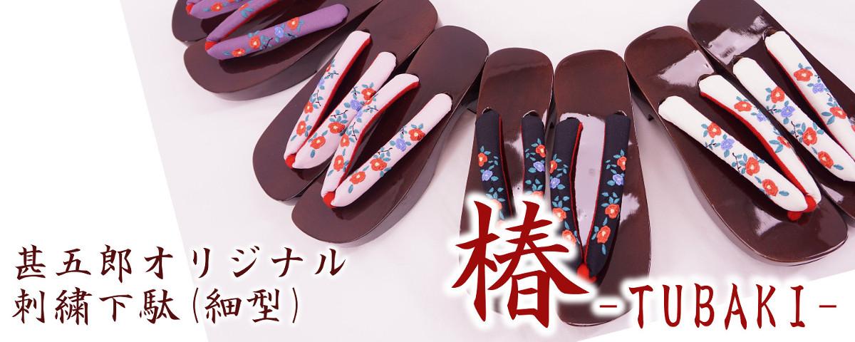 オリジナル刺繍下駄(細) 椿 ヘッダー