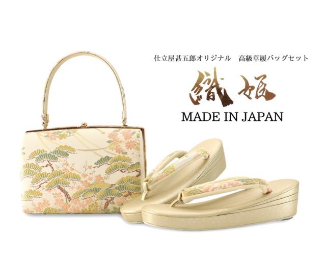 【日本製】草履バッグセット 織姫 Lサイズ画像