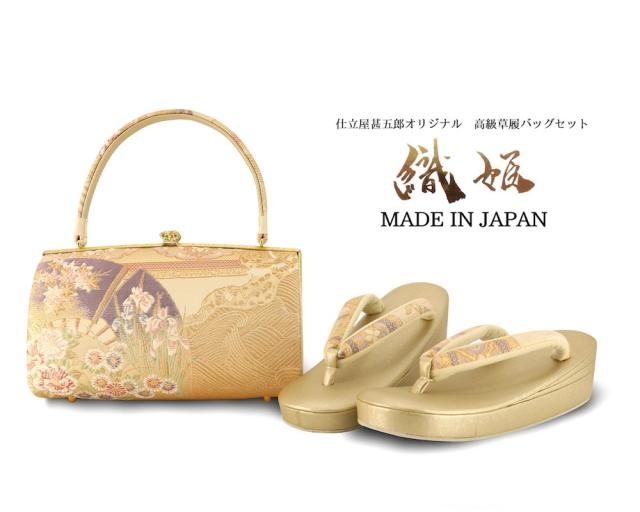 【日本製】高級正絹帯地使用 『織姫 -おりひめ』草履バッグセット Lサイズ【送料無料】の画像