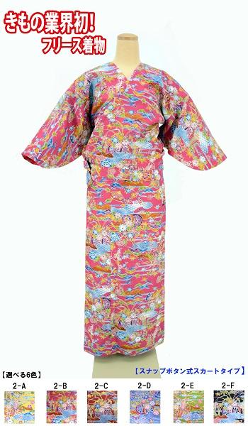 【限定特別価格】洗えるセパレート着物上下2点セット/和柄ツーピース/洗える着物/一人でかんたんに着れる着物/きもの業界初!フリース着物(柄2)の画像