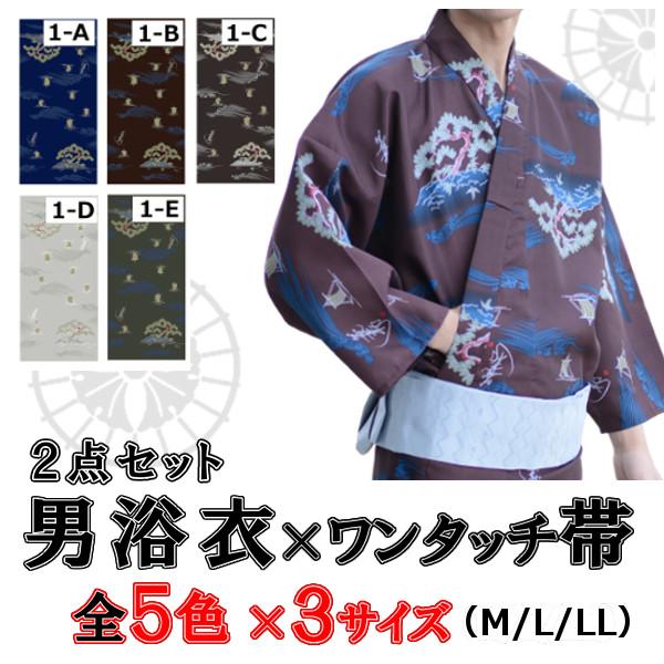 男性用浴衣+帯の2点セット(宝船)選べる5色の画像