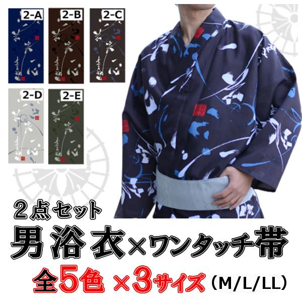 男性用浴衣+帯の2点セット(一心)選べる5色の画像