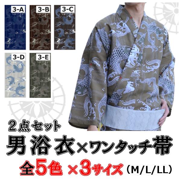 男性用浴衣+帯の2点セット(登竜門)選べる5色画像