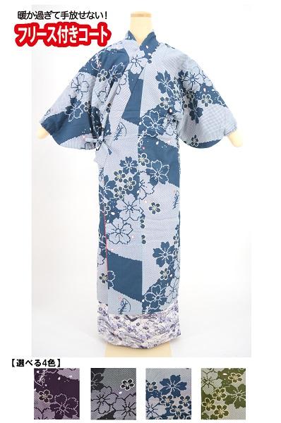 【限定特別価格】洗えてロングコートにも使える道中着/和柄ロングコート/洗える着物/きもの業界初!フリースコート(DF)の画像