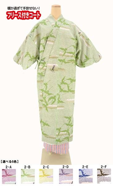 【人気】洗えてロングコートにも使える道中着/和柄ロングコート/洗える着物/きもの業界初!フリースコート(柄2)の画像