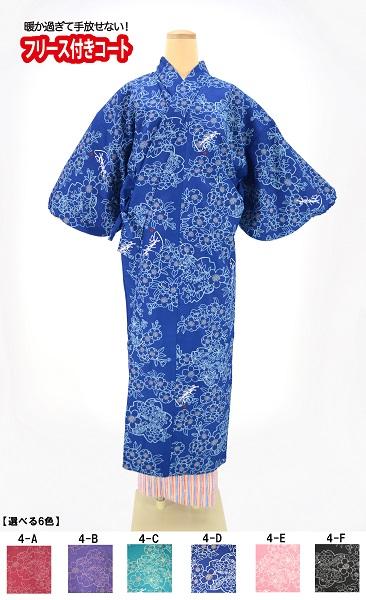 【人気】洗えてロングコートにも使える道中着/和柄ロングコート/洗える着物/きもの業界初!フリースコート(柄4)の画像