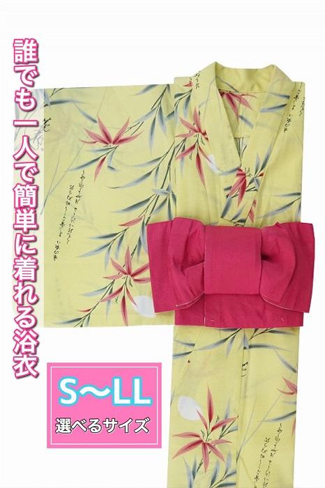 (衿あり)浴衣&帯セット〈竹宵歌・黄〉画像