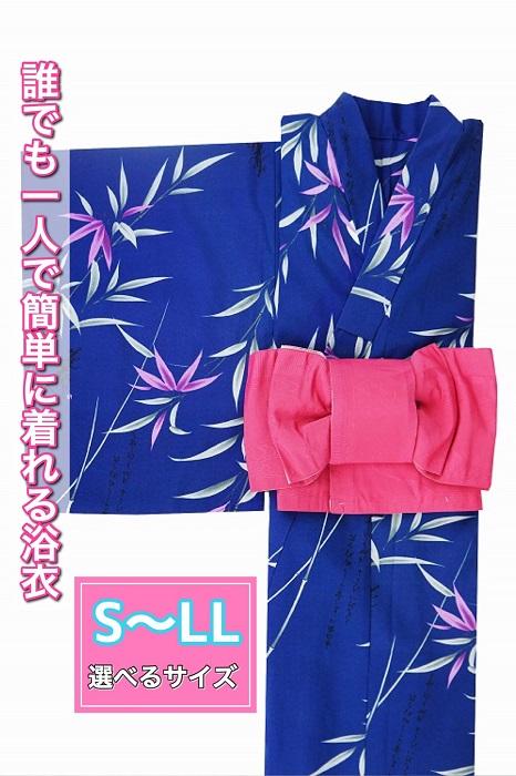 (衿あり)浴衣&帯セット〈竹宵歌・紺〉画像