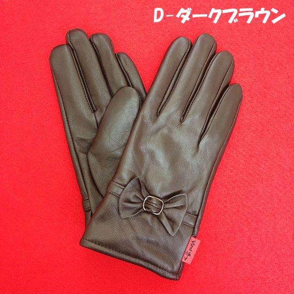 本ラム革手袋(リボン) ダークブラウン Fの画像