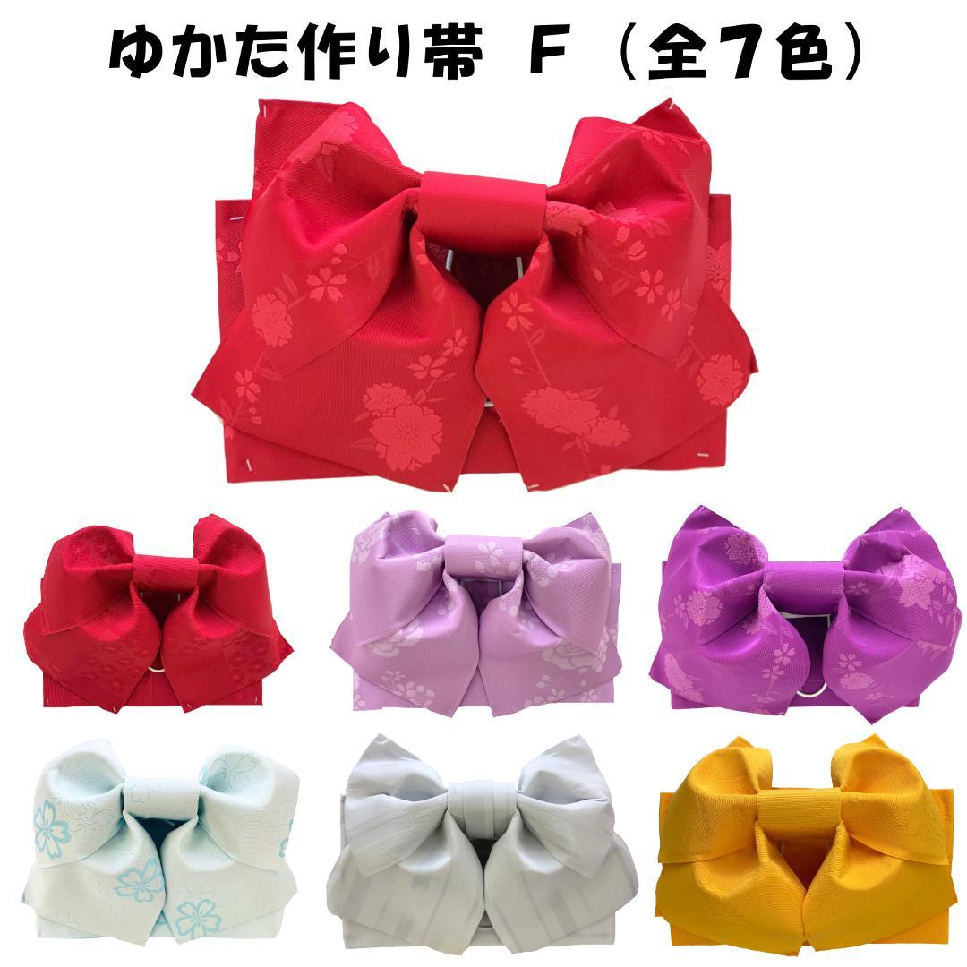 【日本製】ゆかた作り帯 F(全7色)画像