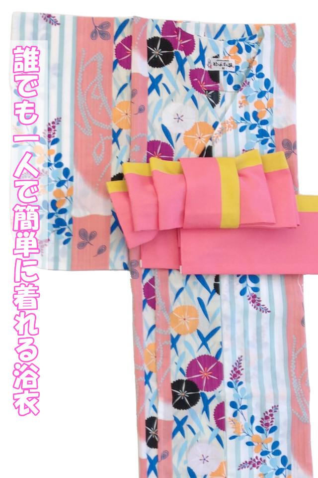 今だけ55%OFF!(衿なし)浴衣&帯セット〈大和撫子・ピンク〉の画像