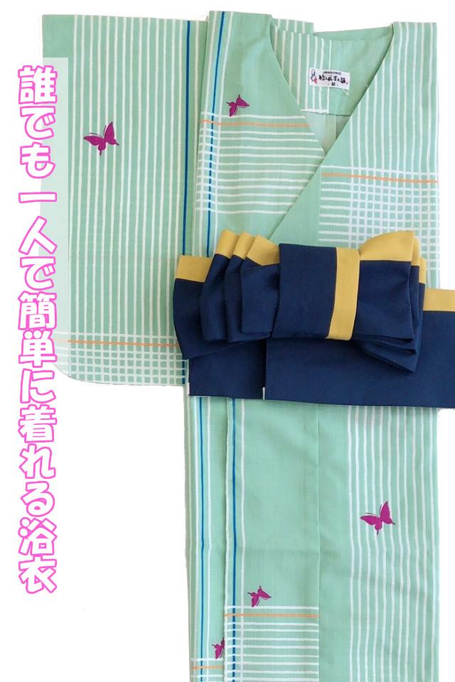 (衿なし)浴衣&帯セット〈格子蝶・緑〉画像